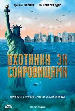 Постер фильма Охотники за сокровищами (2008)