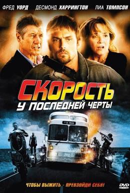 Постер фильма Скорость: У последней черты (2008)