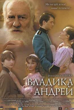 Постер фильма Владыка Андрей (2008)