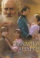 Владыка Андрей (2008)
