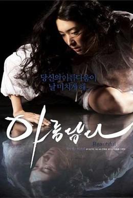 Постер фильма Красивая (2008)