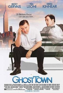 Постер фильма Город призраков (2008)
