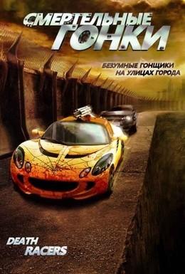 Постер фильма Смертельные гонки (2008)