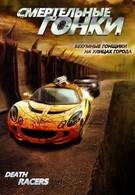 Смертельные гонки (2008)