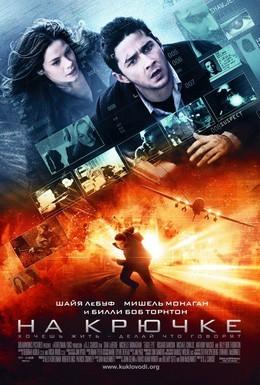 Постер фильма На крючке (2008)