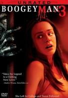 Бугимен 3 (2008)