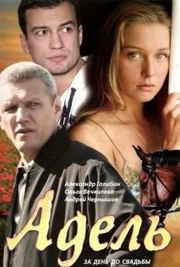 Постер фильма Адель (2008)