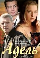 Адель (2008)