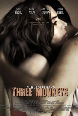 Постер фильма Три обезьяны (2008)