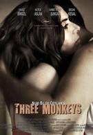 Три обезьяны (2008)