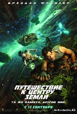 Постер фильма Путешествие к Центру Земли (2008)