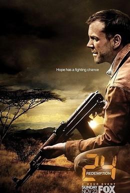 Постер фильма 24: Искупление (2008)