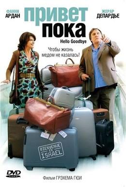 Постер фильма Привет-пока (2008)