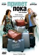 Привет-пока (2008)