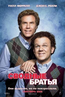 Постер фильма Сводные братья (2008)