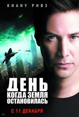Постер фильма День, когда Земля остановилась (2008)