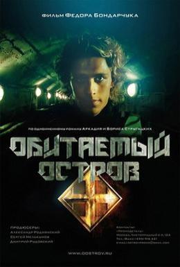Постер фильма Обитаемый остров (2008)
