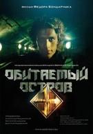 Обитаемый остров (2008)