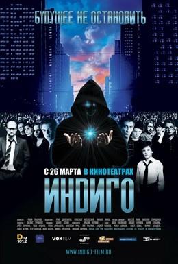Постер фильма Индиго (2008)
