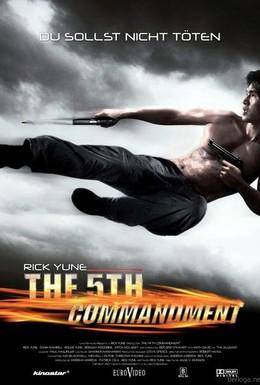 Постер фильма Пятая заповедь (2008)