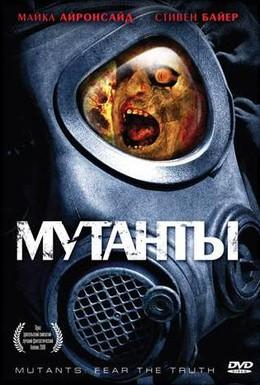 Постер фильма Мутанты (2008)