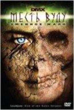 Постер фильма Месть Вуду: Змеиное жало (2008)