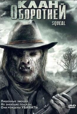 Постер фильма Клан оборотней (2008)