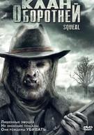 Клан оборотней (2008)