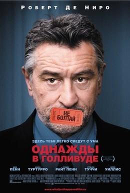 Постер фильма Однажды в Голливуде (2008)