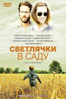 Постер фильма Светлячки в саду (2008)