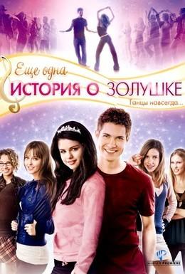 Постер фильма Еще одна история о Золушке (2008)