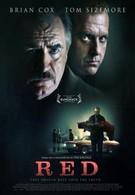 Рыжий (2008)