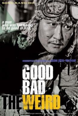 Постер фильма Хороший, плохой, долбанутый (2008)
