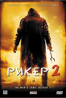 Постер фильма Рикер 2 (2008)