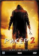 Рикер 2 (2008)