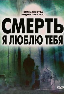 Постер фильма Смерть, я люблю тебя (2007)