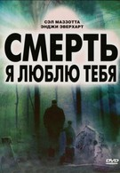 Смерть, я люблю тебя (2007)