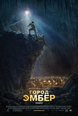 Постер фильма Город Эмбер: Побег (2008)