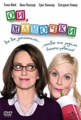 Постер фильма Ой, мамочки (2008)