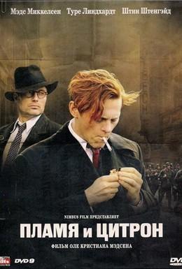 Постер фильма Пламя и Цитрон (2008)