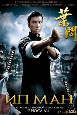 Постер фильма Ип Ман (2008)