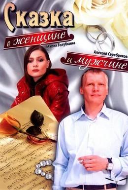 Постер фильма Сказка о женщине и мужчине (2008)