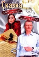 Сказка о женщине и мужчине (2008)