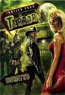 Кошмары на стоянке трейлеров (2008)