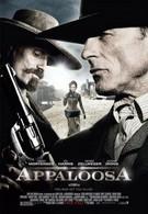 Аппалуза (2008)