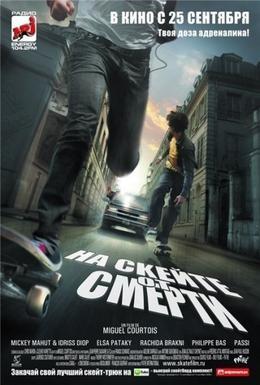 Постер фильма На скейте от смерти (2008)