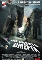 На скейте от смерти (2008)