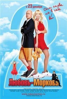 Постер фильма Любовь-морковь 2 (2008)