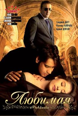 Постер фильма Любимая (2008)