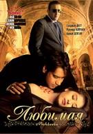 Любимая (2008)